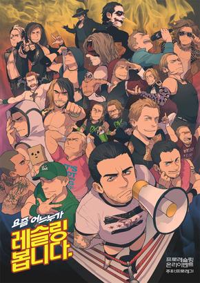 Pro_wrestling_by_cooru58-d5duhcv
