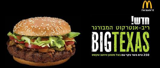 McDonalds-Big-Texas-528.jpg
