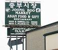 joongboo.jpg
