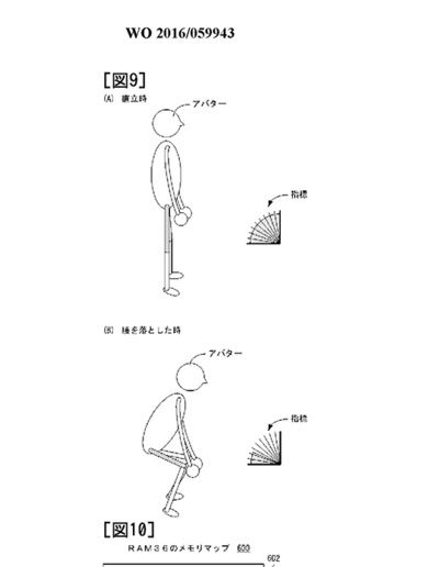 Nintendo-patent-horseshoe-boomerang